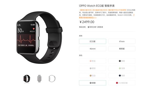 OPPO Watch ECG版今日正式首销  售价2499元