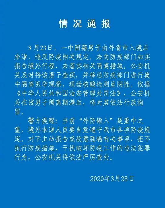 赣榆县地图两名来津男子不主动报告有关事项、干扰破坏