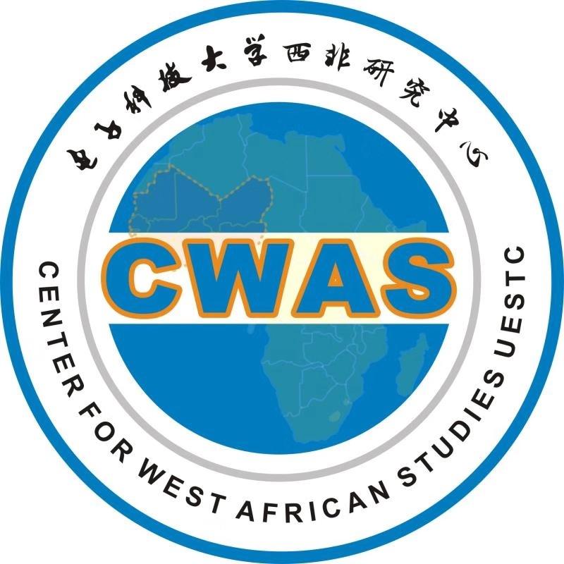 西非研究中心