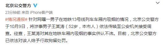 男子在北京地铁车厢内吸烟 警方:行拘