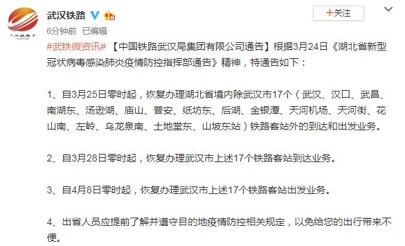 湖北最新通告:3月25日零时起,恢复办理湖北省境内除武汉铁路客站外的到达和出发业务