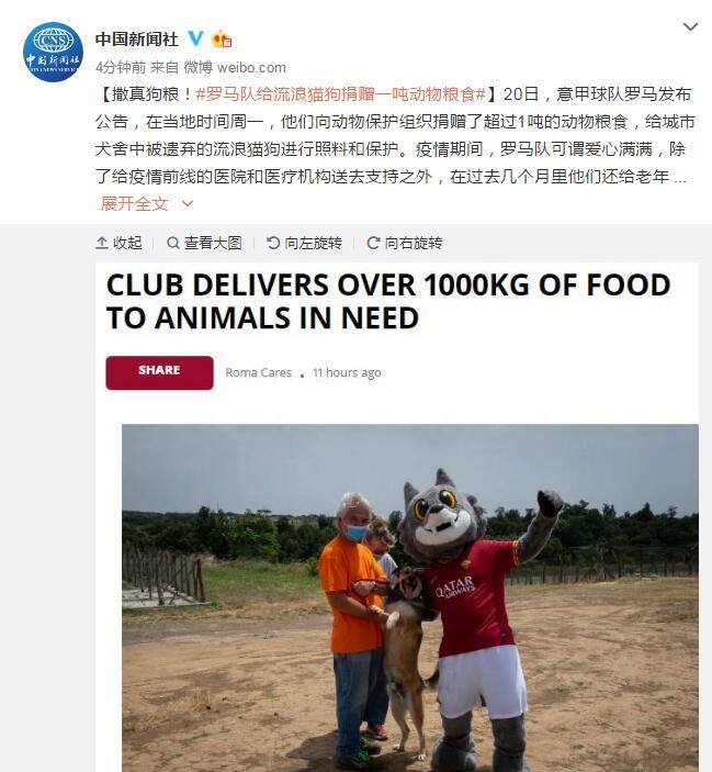 这才叫撒狗粮!意甲球队罗马向动物保护组织捐赠了超过1吨的动物粮食