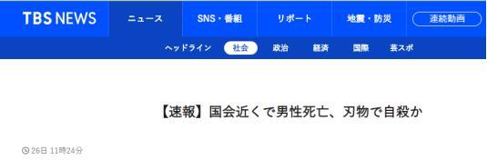 突發!日本一男子在國會附近道路上死亡,身旁放了兩把菜刀,警方:系自殺