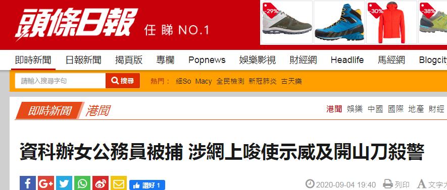 """香港25岁女公务员被捕,涉唆使他人""""用开山刀""""杀警"""