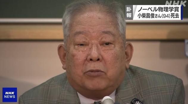 2002年诺贝尔物理学奖获得者小柴昌俊去世,享年94岁