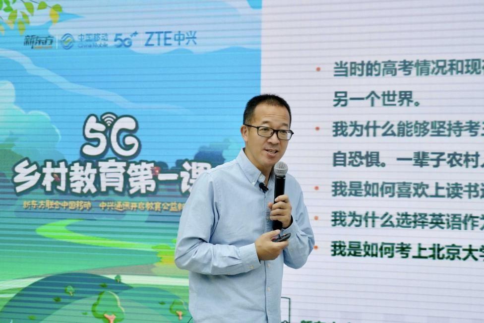 """中兴通讯、中国移动、新东方联合打造的""""5G乡村教育第一课""""开课啦"""