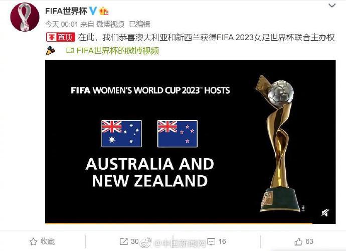 欧博官网:国际足联:澳大利亚新西兰将团结'主理'2023女足世界杯