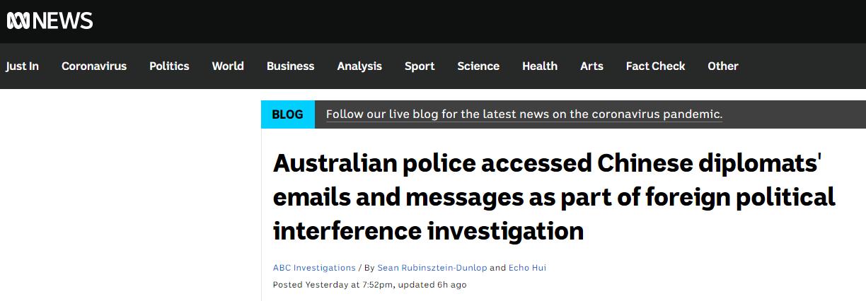 ABC:澳大利亚警方访问了中国外交官的电子邮件和短信,作为其调查外国政治干预的一部分。