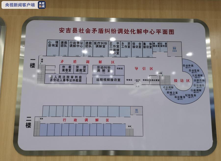 习近平浙江行丨走进安吉县社会矛盾纠纷调处化解中心