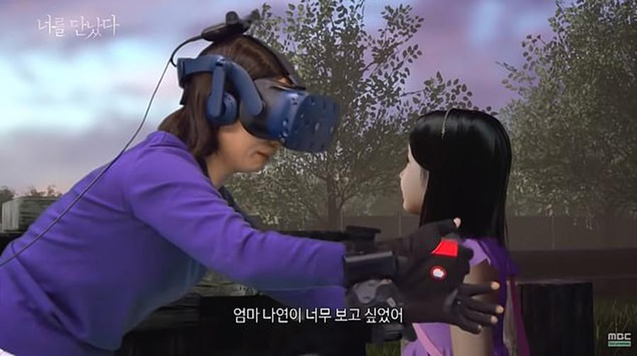 """泪奔!韩国电视台通过VR让母亲与去世女儿""""见面"""""""