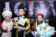 恭喜苗族设计师阿新,摘得国际少儿时装周《最具传承设计大奖》