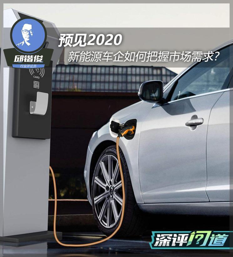 预见2020 新能源市场需求如何变化?