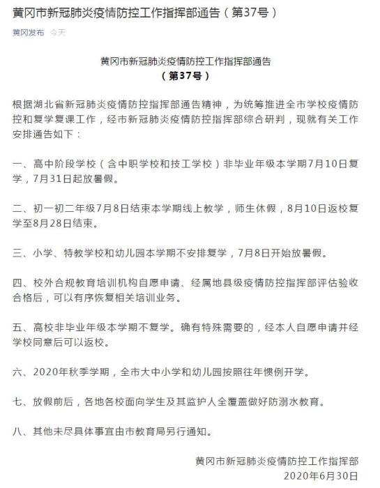 湖北黄冈:高中非毕业年级7月10日复学 31日起放暑假