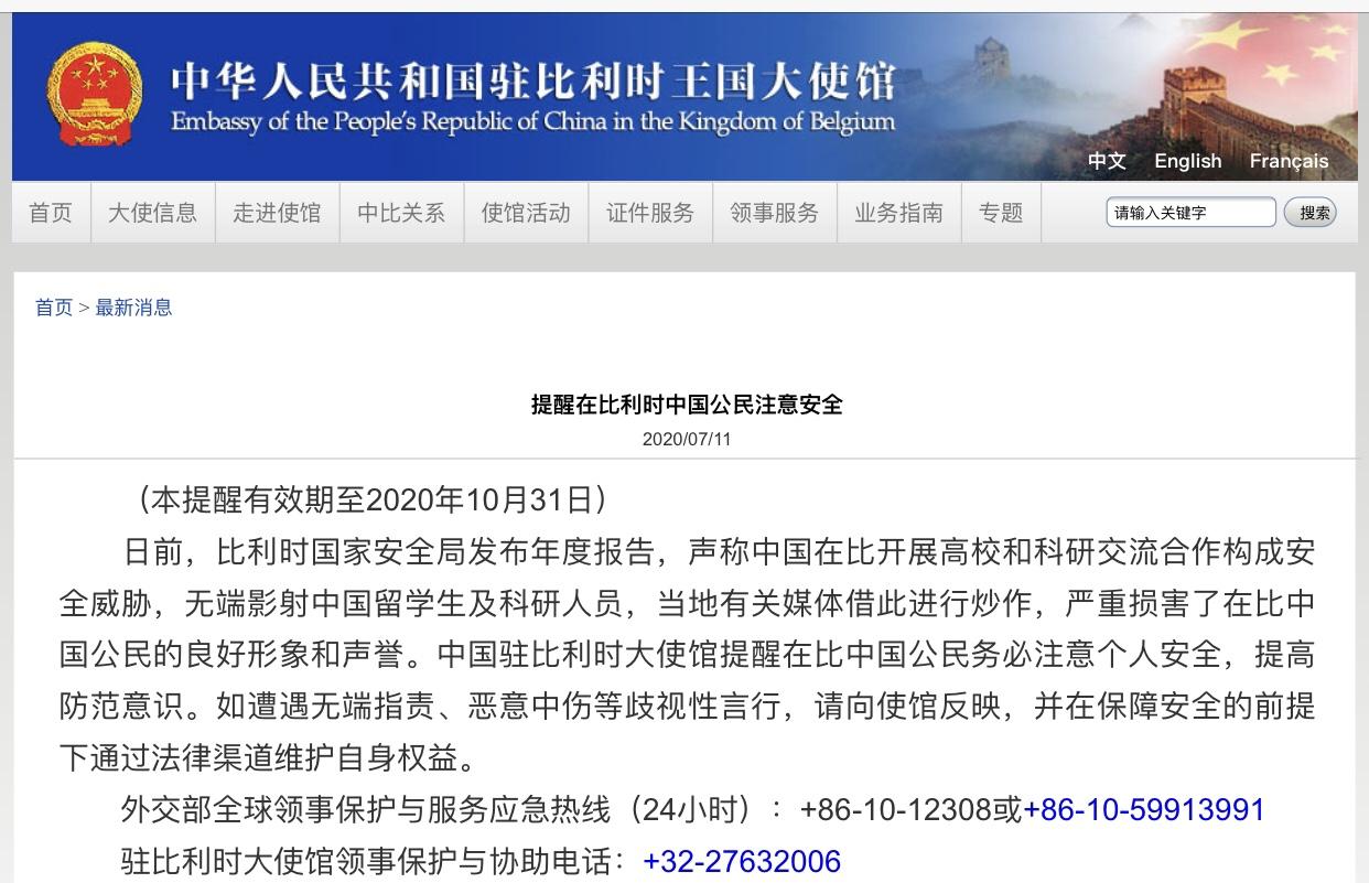 apple developer:中国驻比利时大使馆提醒在比中国公民注重小我私家平安 第1张
