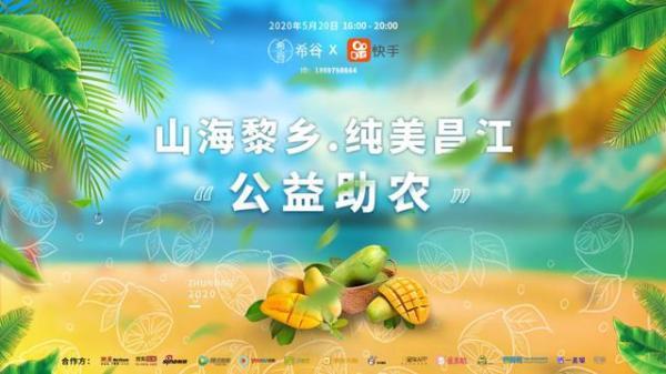 爱心助农计划走进海南昌江 副县长王秋玲推荐城市名片