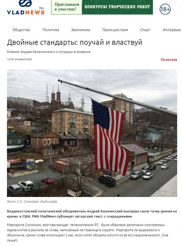 俄知名媒体人:美国政客运用双标干涉他国内政