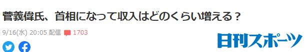日本首相菅義偉年收入曝光是怎么回事? 約合人民幣260萬?