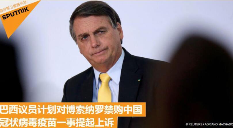 巴西总统不同意买中国疫苗,巴西议员计划向法院提起上诉