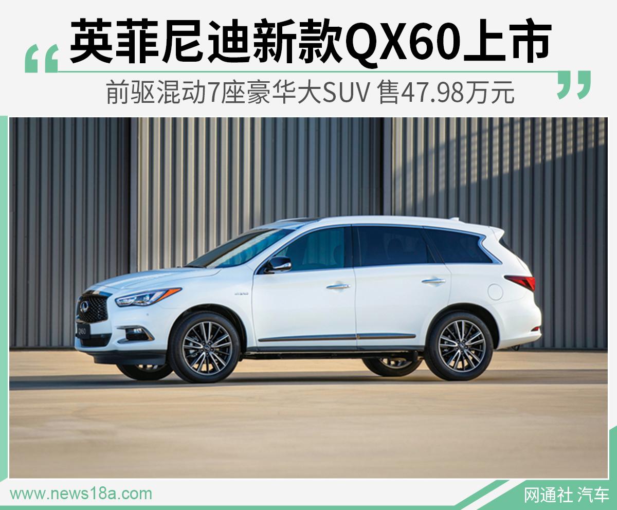 英菲尼迪QX60七座混动大SUV