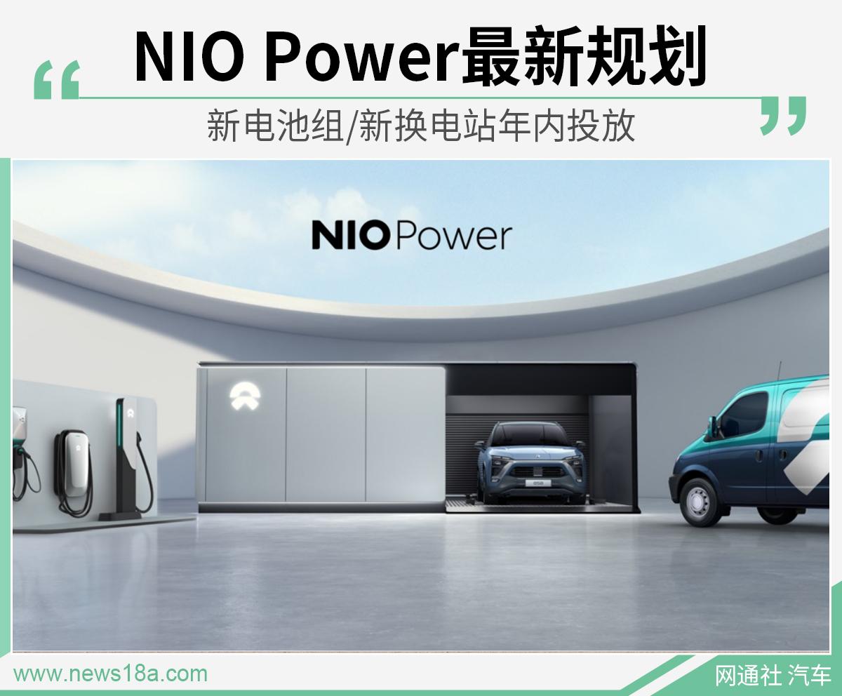 新换电站年内投放NIOPower最新规划