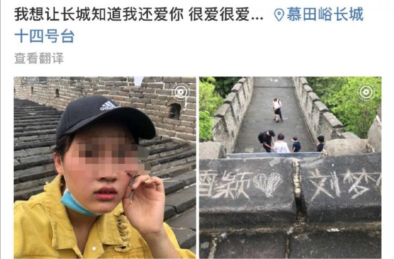 慕田峪长城对刻划行为已报警工作人员正清理划痕