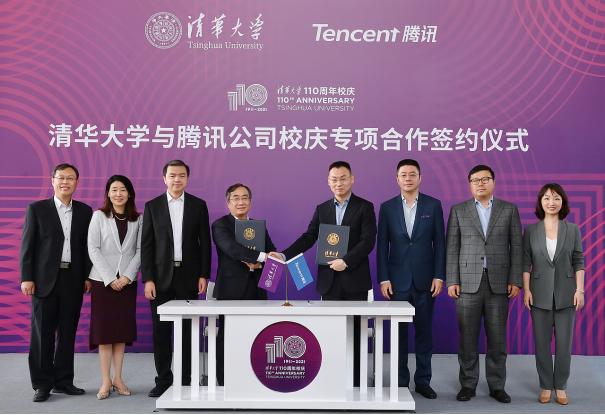 腾讯与清华达成110周年校庆专项合作,共同助力科技文化教育事业的发展