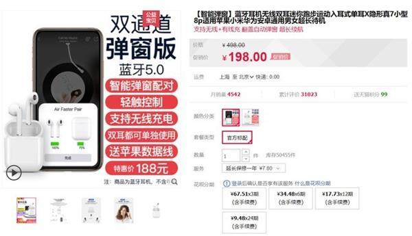 令人惊讶!揭秘真无线耳机市场乱象:200元山寨货成本不足40元