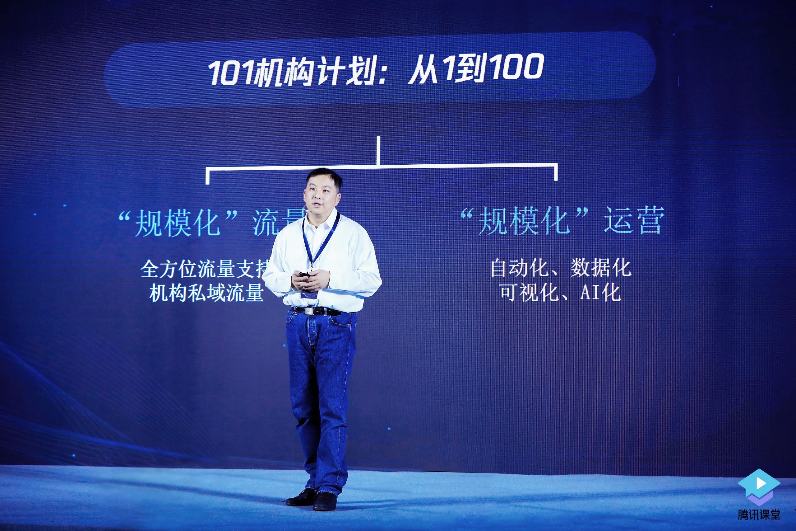腾讯课堂打造教育机构梦工厂 2019年TOP100机构年营收增长62%