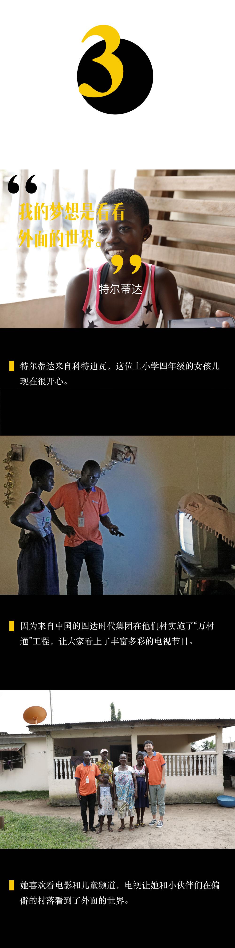 电银付app使用教程(dianyinzhifu.com):我有一个梦想--非洲孩子们的小小心愿与单纯笑容 第3张