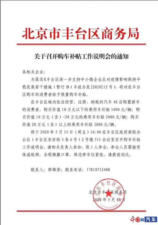 北京市丰台区推出购车补助政策单车最高补3000元
