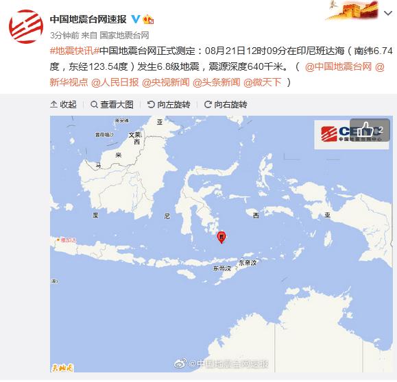 ug环球官网开户网址:印尼班达海发生6.8级地震,震源深度640千米 第1张