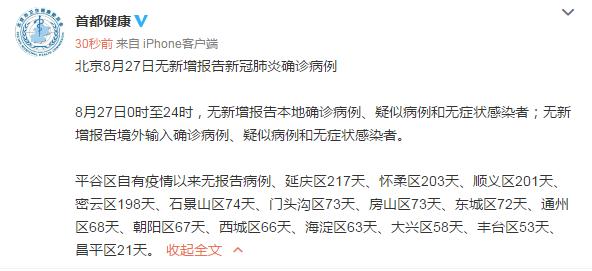 北京连续21天无新增报告新冠肺炎确诊病例
