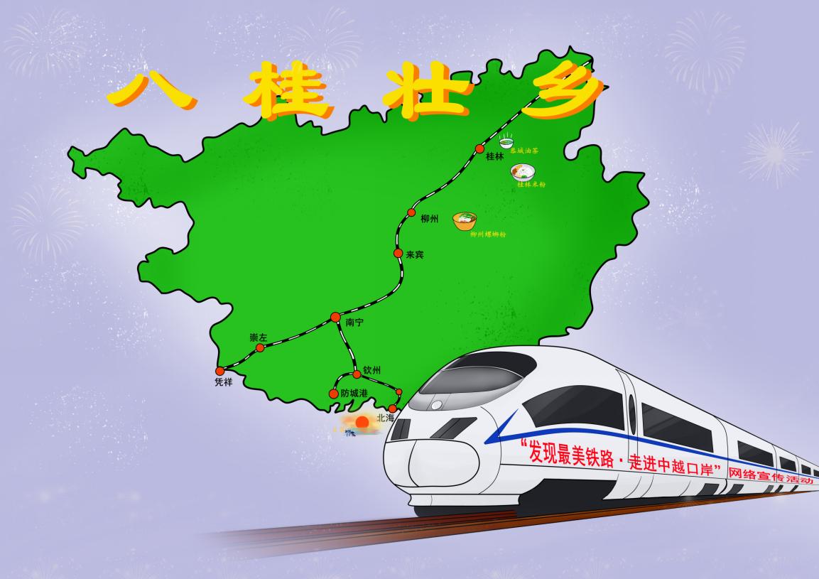 【發現最美鐵路】流動的民族文化長廊讓八桂大地家喻戶曉