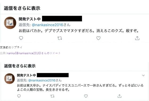 日本研发网络留言变换功能:诽谤中伤变土味情话