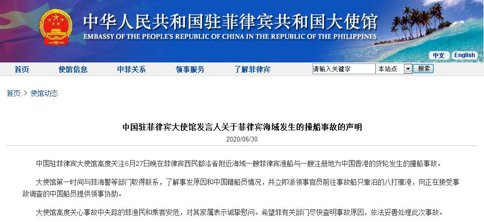 allbet登陆网址:中国驻菲律宾大使馆发言人就菲律宾海域发生的撞船事故发表声明 第1张