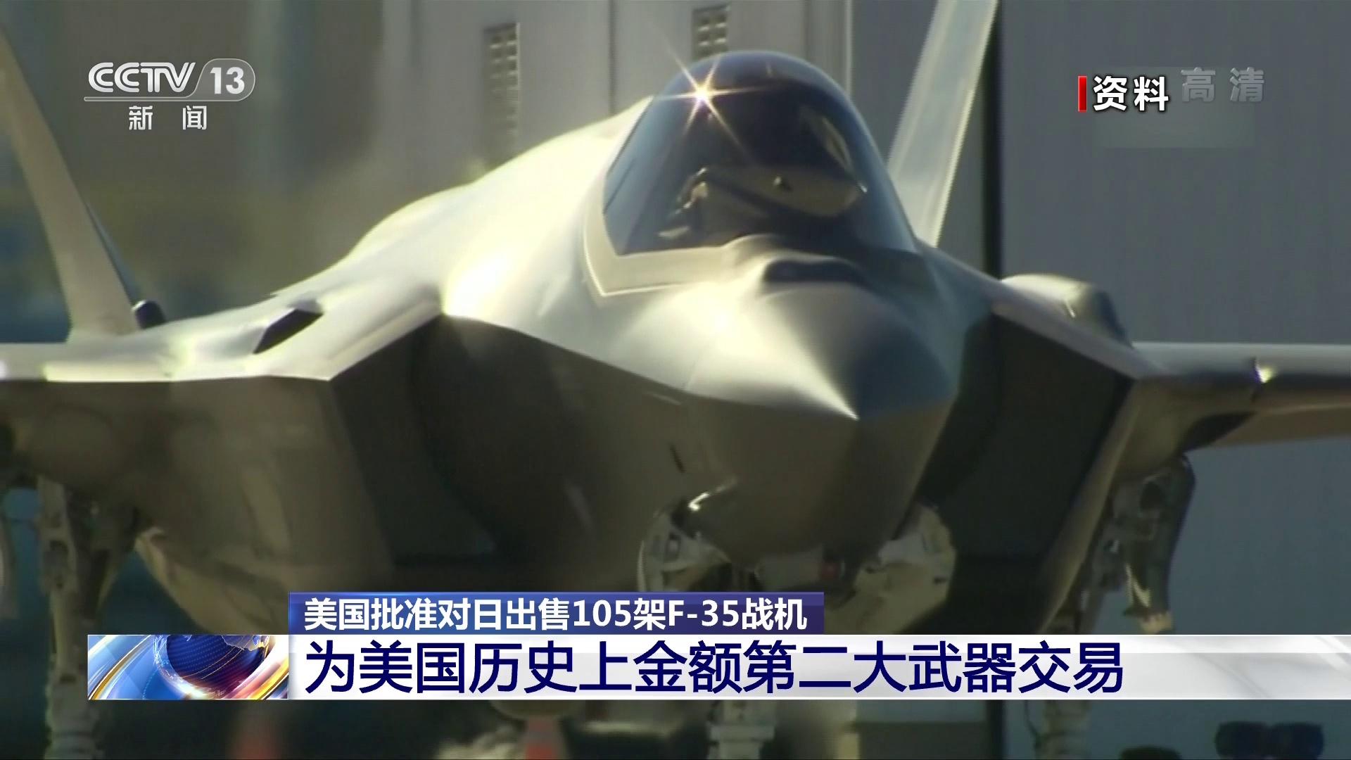 联博统计:美批准对日出售105架F-35战机 日或成为此战机全球第二大用户 第2张