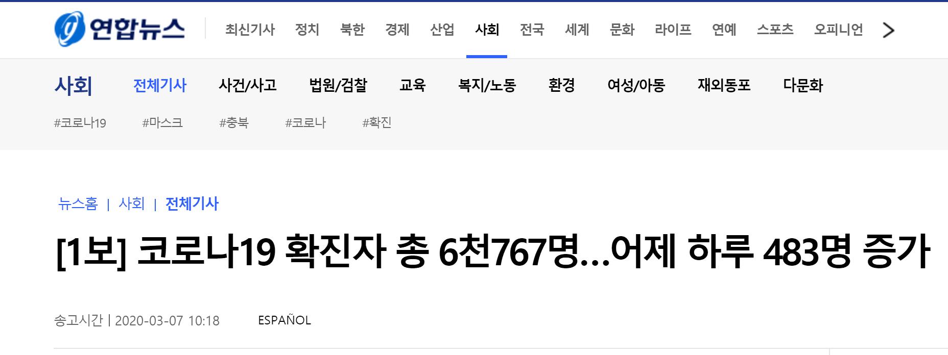 快讯!韩国昨日新增483例新冠肺炎确诊病例,累计确诊6767例