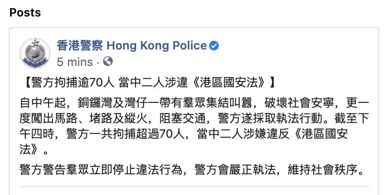 香港警方拘捕70多人 其中两人涉嫌违反香港国安法