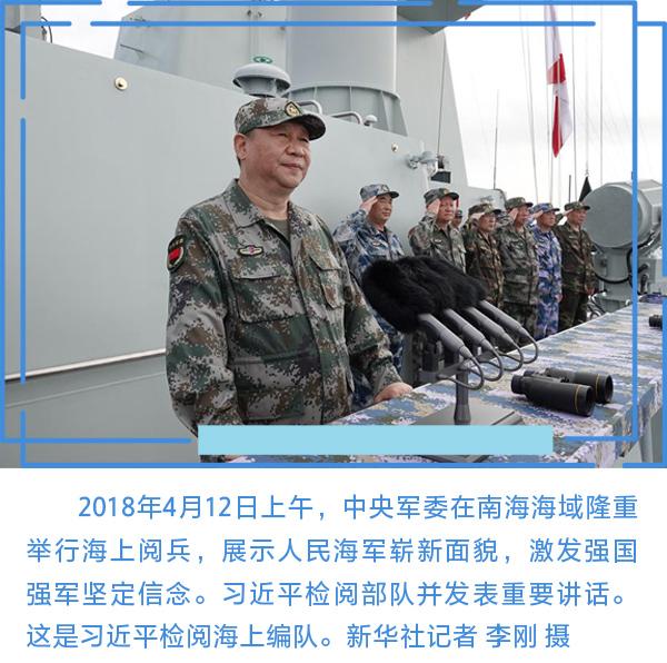 """中国航海日重温习近平心中的""""海洋精神"""""""