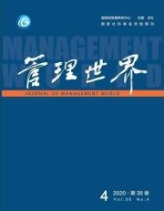 《管理世界》||陈东升:长寿时代的理论与对策