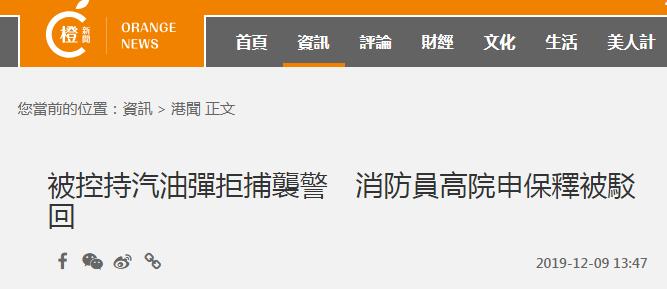 香港一救火员持汽油弹、抗捕还袭警,法官采纳其保释请求