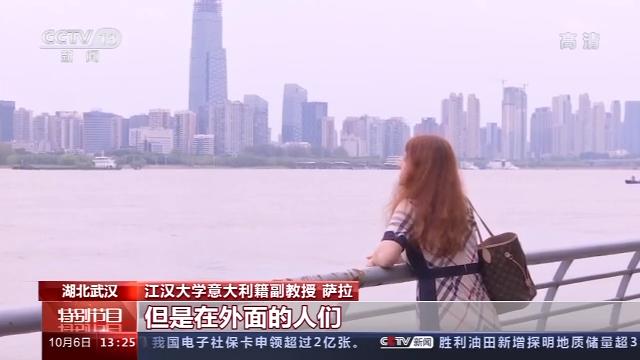我的中国故事丨萨拉:我的家人在武汉 第4张