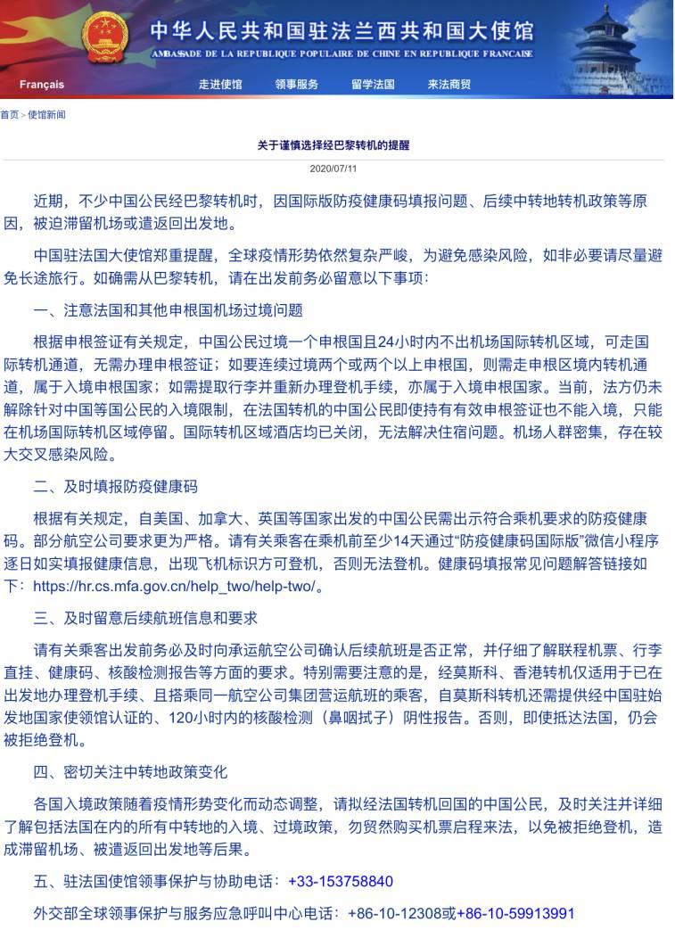 中国驻法国大使馆提醒:谨慎选择经巴黎转机