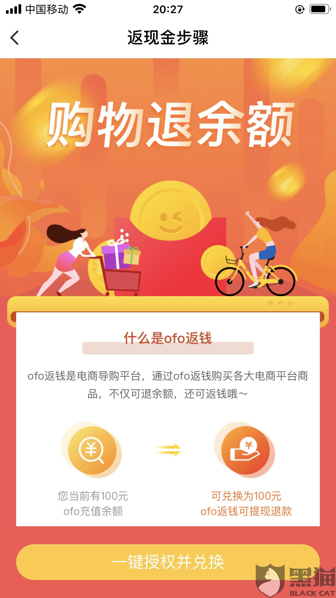 北京市交委立案调查ofo小黄车 用户:更关心押金能不能拿回
