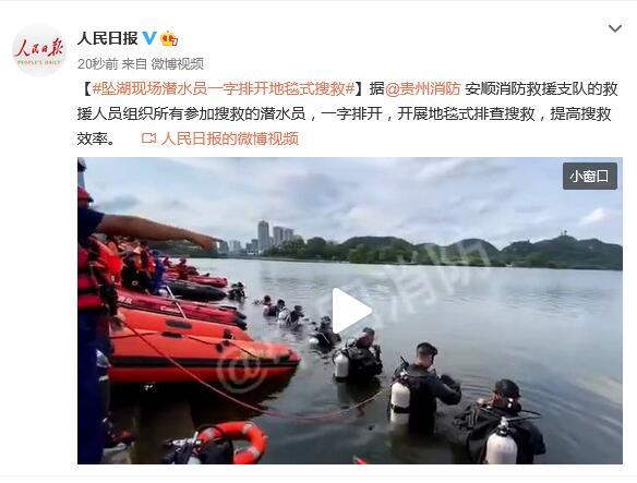 贵州安顺坠湖现场潜水员一字排开地毯式搜救