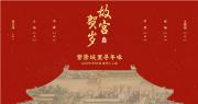 """《故宫贺岁》《一桌年夜饭》…春节不妨""""拔草""""一波纪录片"""