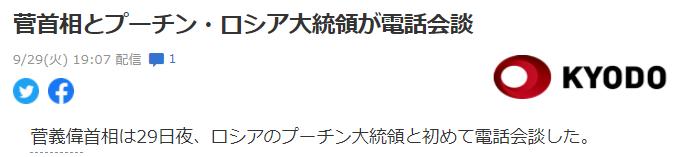 日本首相菅义伟和俄罗斯总统普京举行首次通话 第1张