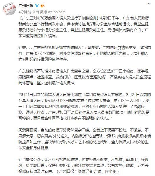 广东:已对4.78万前期入境人员进行了核酸检测