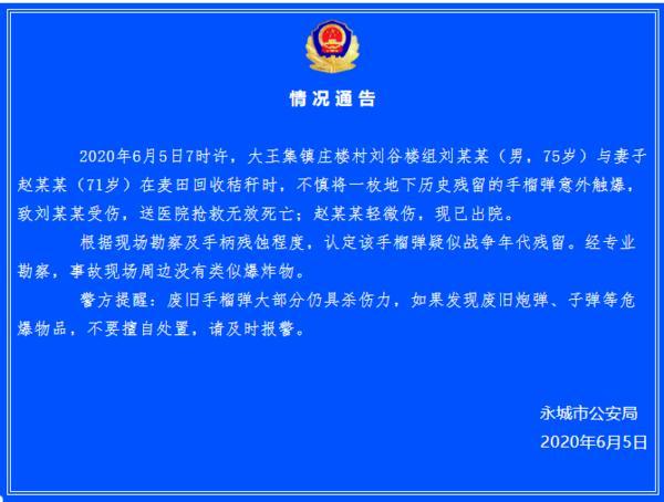 河南商丘永城村民意外触爆地下历史残留手榴弹 致1死1伤