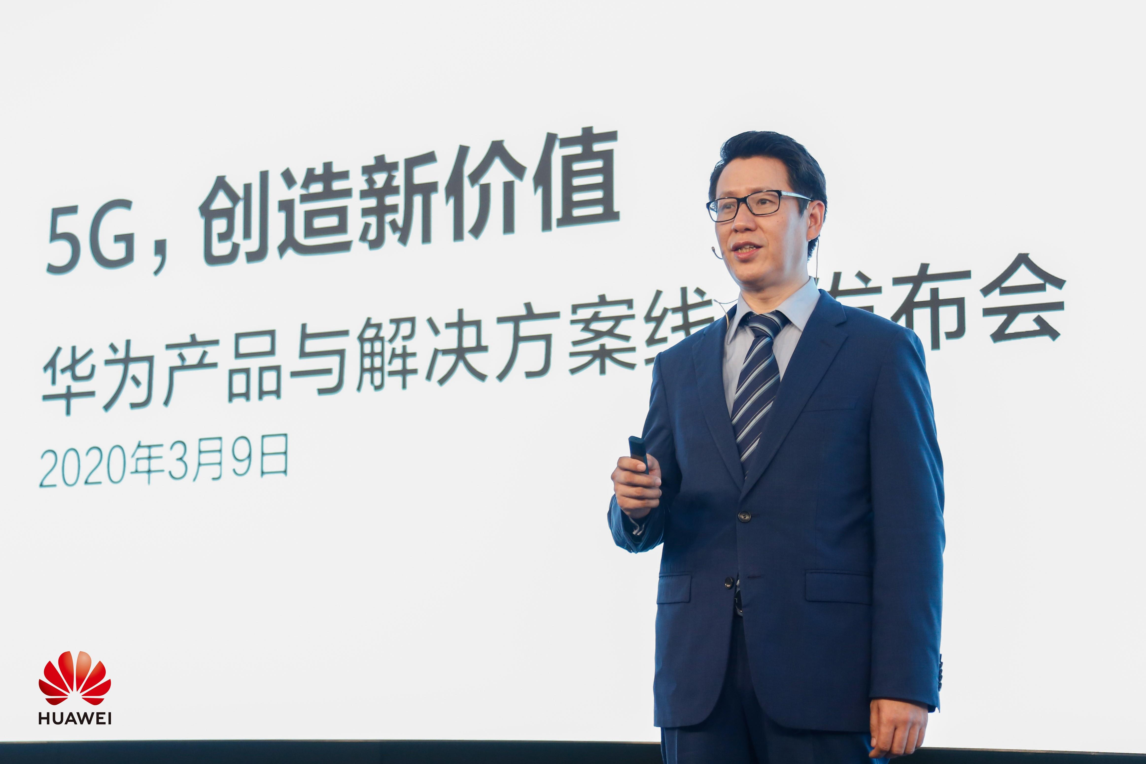 """华为以""""5G,创造新价值""""为主题,举办产品与解决方案线上发布会"""